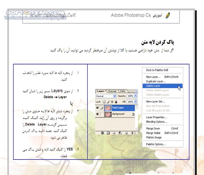 آموزش Photoshop CS تصاویر نرم افزار  - سافت گذر