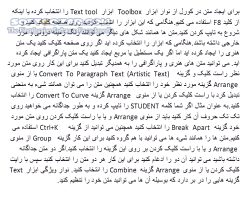 آموزش نرم افزار CorelDRAW X4 تصاویر نرم افزار  - سافت گذر
