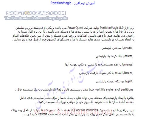 آموزش نرم افزار PartitionMagic تصاویر نرم افزار  - سافت گذر