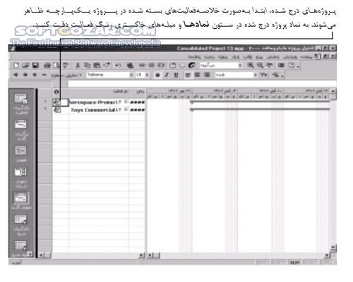 آموزش نرم افزار Microsoft Project تصاویر نرم افزار  - سافت گذر