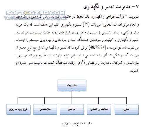 آموزش تعمیر و نگهداری نرم افزار تصاویر نرم افزار  - سافت گذر