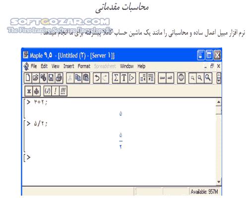 آموزش نرم افزار Maple تصاویر نرم افزار  - سافت گذر