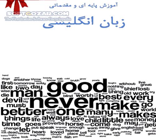 آموزش پایه ای و مقدماتی زبان انگلیسی تصاویر نرم افزار  - سافت گذر