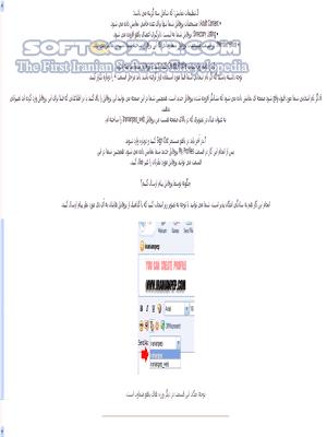 آموزش تصویری ترفندهای Yahoo Messenger تصاویر نرم افزار  - سافت گذر