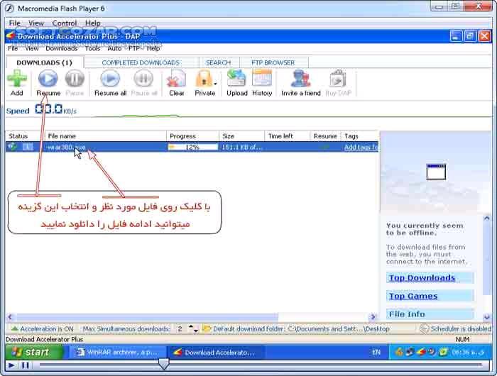 آموزش تصویری Download Accelerator Plus تصاویر نرم افزار  - سافت گذر