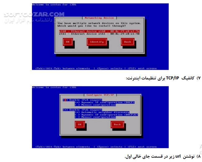 آموزش CentOS تصاویر نرم افزار  - سافت گذر