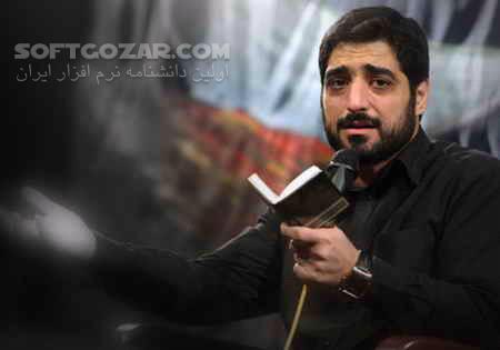 گلچین مداحی حاج سید مجید بنی فاطمه تصاویر نرم افزار  - سافت گذر