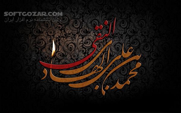 مداحی شهادت امام هادی (ع) تصاویر نرم افزار  - سافت گذر