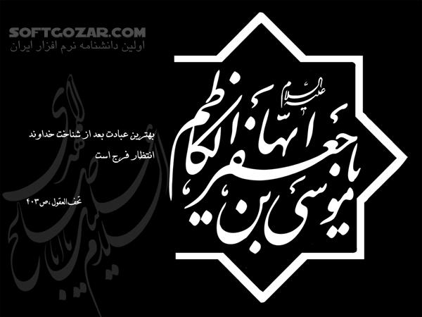 مداحی شهادت امام موسی کاظم (ع) تصاویر نرم افزار  - سافت گذر