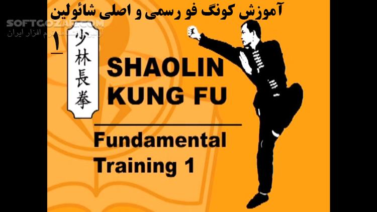 Shaolin Kung Fu Fundamental Training 1 by Dr Yang, Jwing Ming تصاویر نرم افزار  - سافت گذر