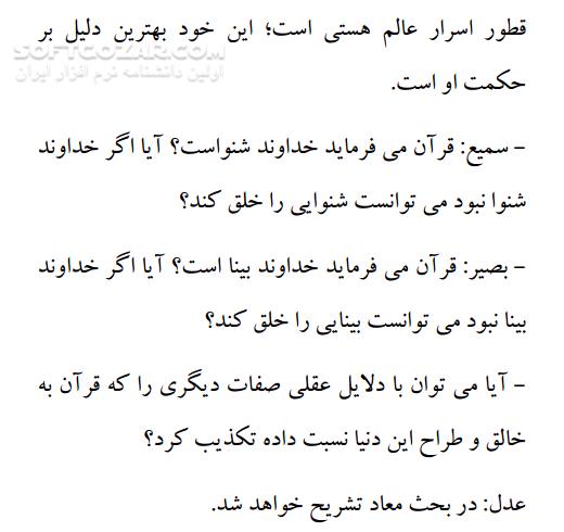 اعجاز پیام قرآن تصاویر نرم افزار  - سافت گذر