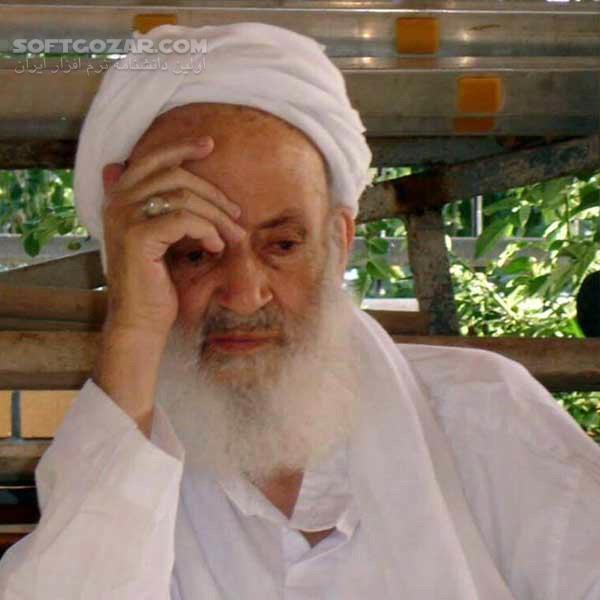 سخنرانی های مرحوم آیت الله مجتهدی تهرانی بخش اول تصاویر نرم افزار  - سافت گذر