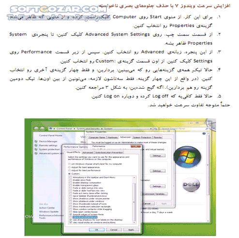 افزایش سرعت و کارایی Windows 7 (ویرایش 1 1) تصاویر نرم افزار  - سافت گذر