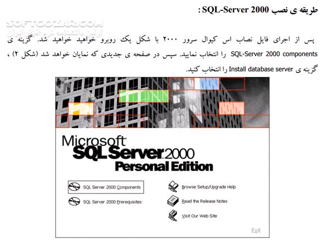 آغاز کار با SQL Server 2000 در ASP NET تصاویر نرم افزار  - سافت گذر
