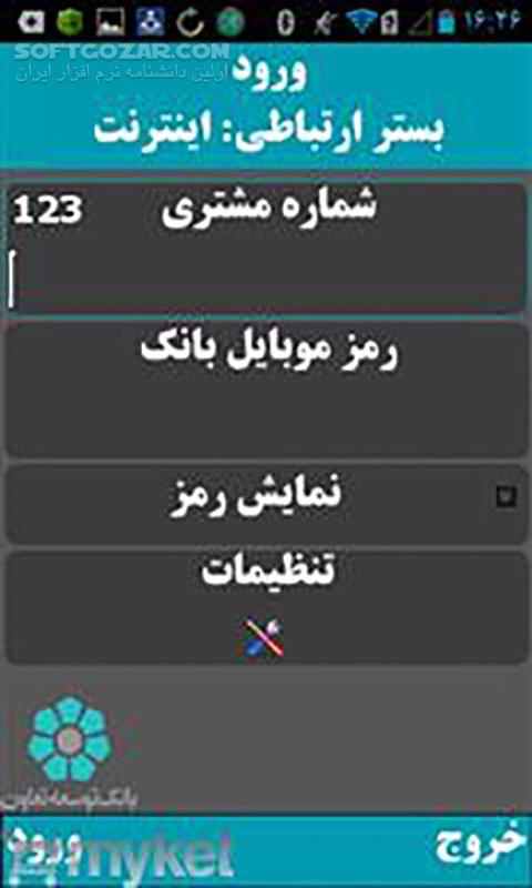 همراه بانک توسعه تعاون 6 7 5 پرداخت همراه 4 2 1 برای اندروید 2 3  تصاویر نرم افزار  - سافت گذر