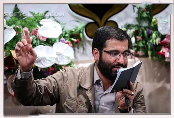 مولودی حاج حسین سیب سرخی برای امام حسن مجتبی تصاویر نرم افزار  - سافت گذر