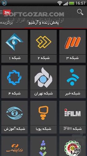 Telewebion 3 1 2 for Android تصاویر نرم افزار  - سافت گذر