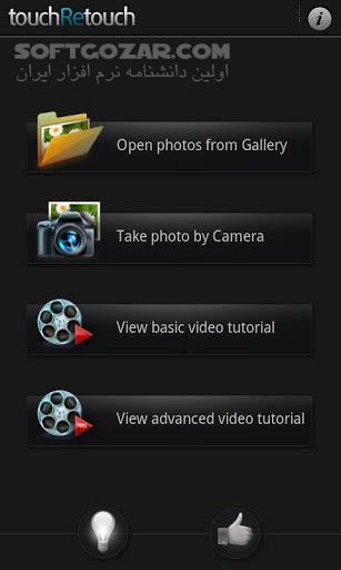 TouchRetouch 4 4 0 for Android 4 0 تصاویر نرم افزار  - سافت گذر