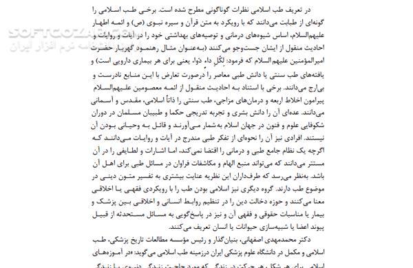 طب سنتی در ایران تصاویر نرم افزار  - سافت گذر