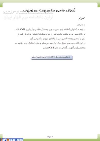آموزش فارسی سازی پوسته وردپرس تصاویر نرم افزار  - سافت گذر