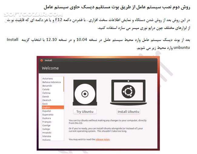 آموزش نصب سیستم عامل Ubuntu 12 10 تصاویر نرم افزار  - سافت گذر