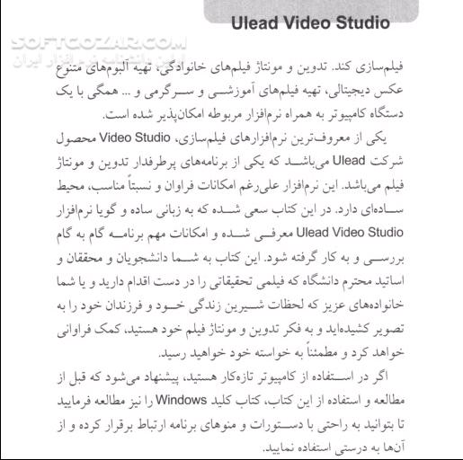آموزش کامل و جامع Ulead Video Studio تصاویر نرم افزار  - سافت گذر