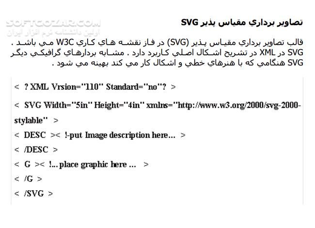آموزش متدولوژی و تکنولوژی طراحی وب CIW تصاویر نرم افزار  - سافت گذر