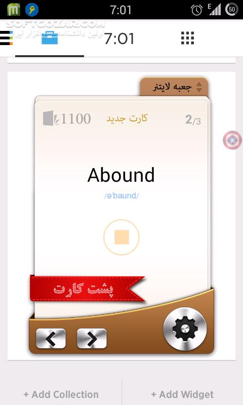 Widget 1100 v1 2 5 for Android 2 1 تصاویر نرم افزار  - سافت گذر