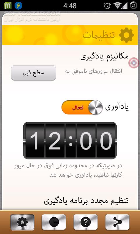 Widget 3000 v1 2 5 for Android 2 1 تصاویر نرم افزار  - سافت گذر