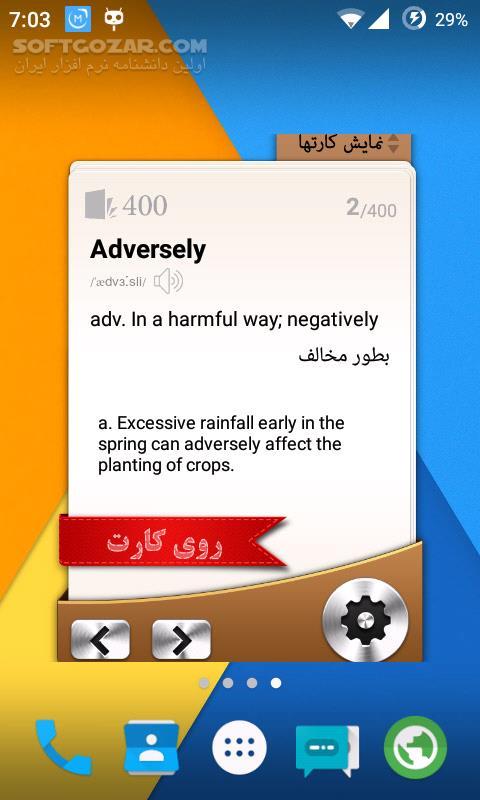 Widget 400 v1 2 5 for Android 2 1 تصاویر نرم افزار  - سافت گذر