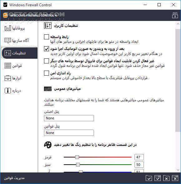 Windows Firewall Control 6 1 0 0 Windows 10 Firewall Control 8 4 0 84 تصاویر نرم افزار  - سافت گذر