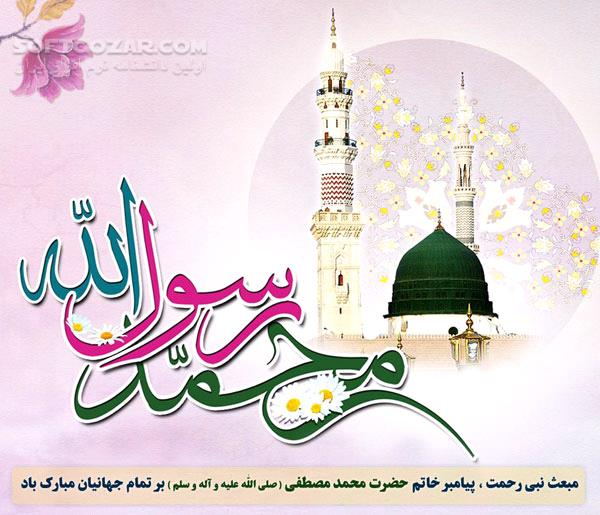 نماهنگ «یا نبی سلام علیک» تصاویر نرم افزار  - سافت گذر