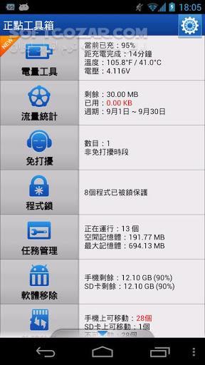 ZDbox Pro 4 2 461 for Android 1 6 تصاویر نرم افزار  - سافت گذر