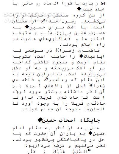 زیارت عاشورا اتحادی روحانی با امام حسین(ع) تصاویر نرم افزار  - سافت گذر