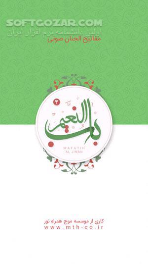 باب النعیم نسخه 3 0 برای اندروید 2 0  تصاویر نرم افزار  - سافت گذر