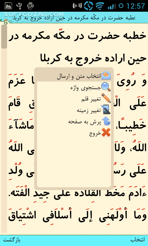 بانک جامع امام حسین (علیه السلام) تصاویر نرم افزار  - سافت گذر