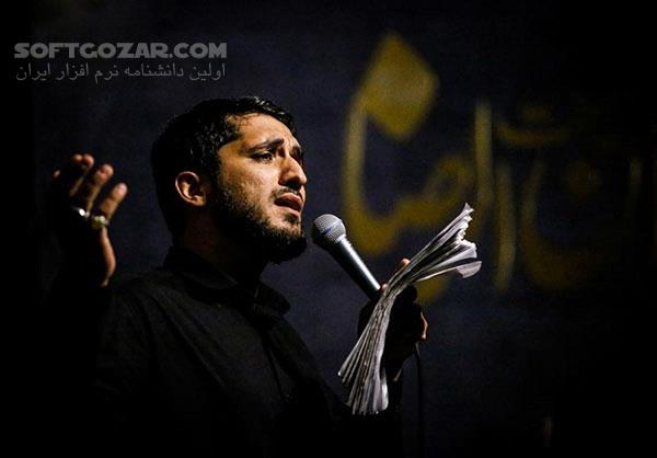 نوحه دلنشین رحلت امام از امیر عباسی تصاویر نرم افزار  - سافت گذر