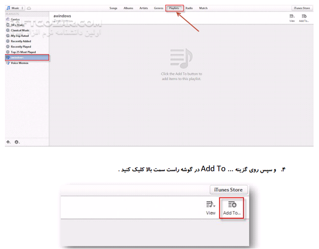 آموزش کار با نرم افزار iTunes تصاویر نرم افزار  - سافت گذر