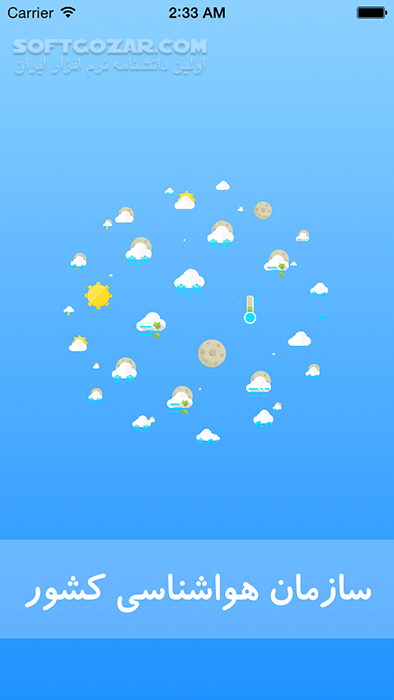 irimo Weather 1 0 for Android 2 2 تصاویر نرم افزار  - سافت گذر