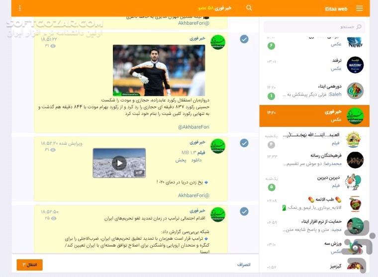 پیام رسان ایتا 4 1 4 برای اندروید تصاویر نرم افزار  - سافت گذر