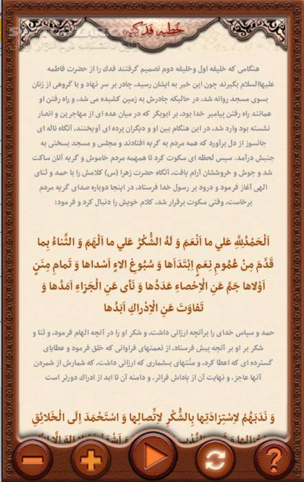 خطبه فدکیه حضرت فاطمه زهرا سلام الله نسخه 1 0 2 برای اندروید 4 0  تصاویر نرم افزار  - سافت گذر
