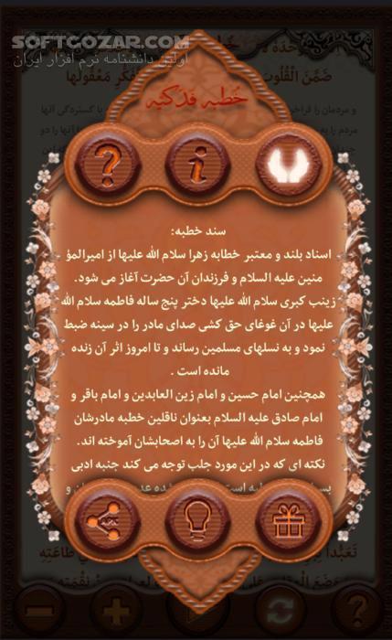 خطبه فدکیه حضرت فاطمه زهرا سلام الله نسخه 1 0 2 برای اندروید 4 0