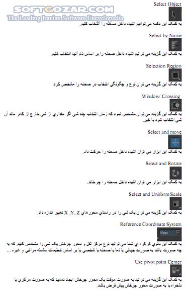 آموزش نرم افزار 3D Max تصاویر نرم افزار  - سافت گذر