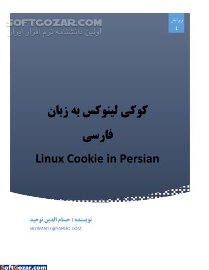 کوکی لینوکس به زبان فارسی تصاویر نرم افزار  - سافت گذر