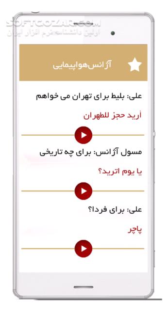 مترجم زائر 1 2 برای اندروید 2 3  تصاویر نرم افزار  - سافت گذر
