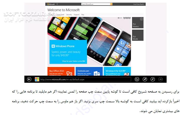 کامل ترین مرجع آموزش Windows 8 تصاویر نرم افزار  - سافت گذر