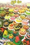 دانلود طرز تهیه پنجاه نوع کیک خانگی