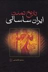 دانلود تصویری از تمدن ایرانیان در دوره ساسانیان