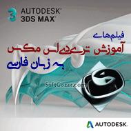 دانلود آموزش فارسی Autodesk 3ds Max