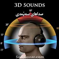 دانلود مجموعه کامل صداهای سهبعدی